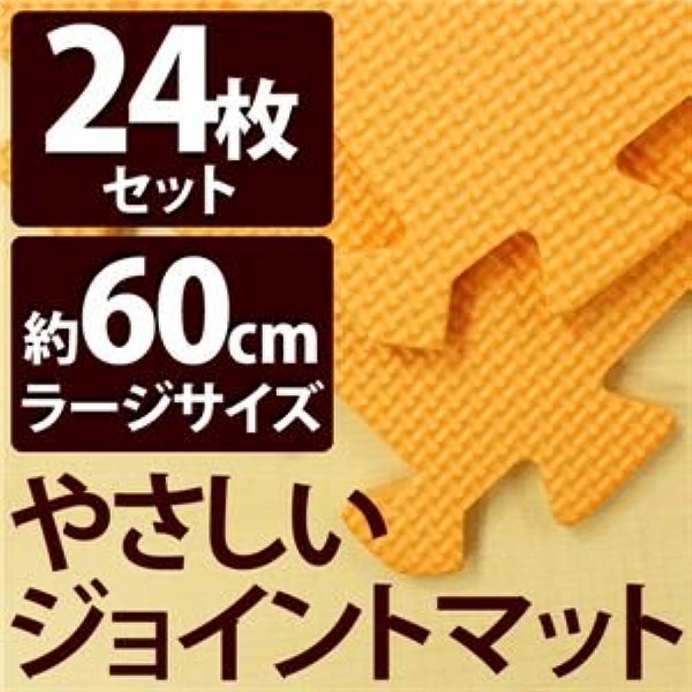 ソース対角線出発やさしいジョイントマット 約4.5畳(24枚入)本体 ラージサイズ(60cm×60cm) オレンジ単