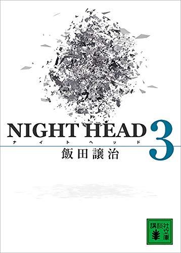 NIGHT HEAD 3 (講談社文庫)