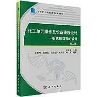 化工单元操作及设备课程设计——板式精馏塔的设计(第二版)