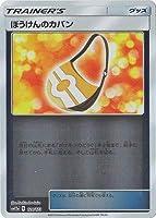 ポケモンカードゲーム PK-SM12a-128 ぼうけんのカバン(キラ)