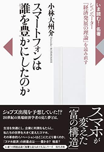 スマートフォンは誰を豊かにしたのか: シュンペーター『経済発展の理論』を読み直す (いま読む!名著)