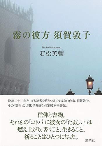 霧の彼方 須賀敦子