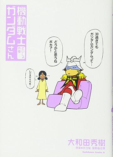 機動戦士ガンダムさん さいしょの巻 (カドカワコミックスAエース)の詳細を見る
