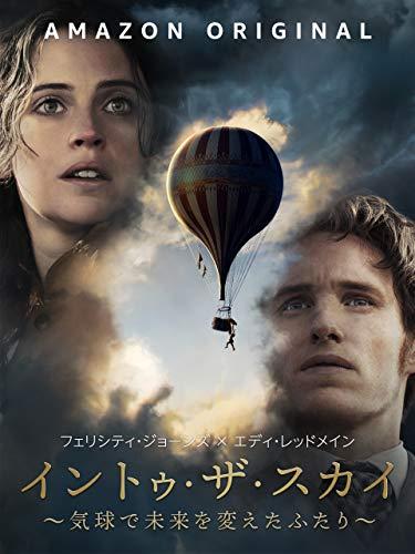 イントゥ・ザ・スカイ 気球で未来を変えたふたり(字幕版)