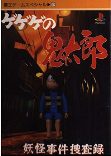 ゲゲゲの鬼太郎妖怪事件捜査録―PlayStation (覇王ゲームスペシャル 79)