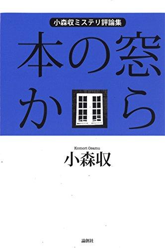 本の窓から―小森収ミステリ評論集