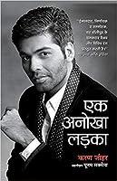 Ek Anokha Ladka (Hindi)