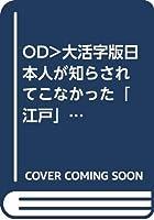 OD>大活字版日本人が知らされてこなかった「江戸」―世界が認める「徳川日本」の社会と精神 (SB新書 大活字版)