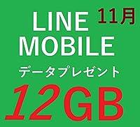 LINEモバイル 12GB データ 11月分 プレゼント LINE MOBILE 10GB+2GB