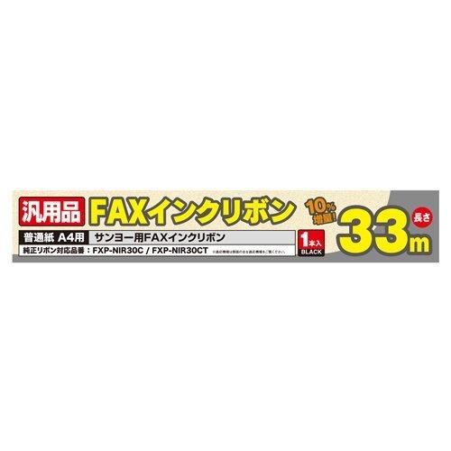 ミヨシ SANYO FXP-NIR30C30CT汎用インクリボン 33m 1本入り FXS33SA-1 [1380]