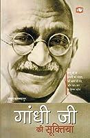 Gandhi Ji Ki Suktiyan