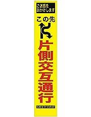 仙台銘板 PXスリムカンバン 蛍光黄色高輝度HYS-06 片側交互通行 鉄枠付き 2362060