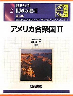 図説大百科 世界の地理〈2〉アメリカ合衆国2の詳細を見る