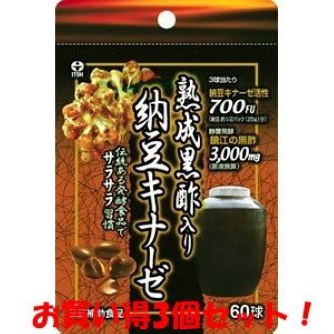 のど住人贅沢【井藤漢方製薬】熟成黒酢入り 納豆キナーゼ 60球(お買い得3個セット)