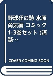 野球狂の詩 水原勇気編 コミック 1-3巻セット (講談社漫画文庫)