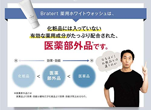 Brater(ブレイター)『薬用洗顔ホワイトウォッシュ』