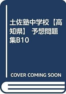 土佐塾中学校【高知県】 予想問題集B10