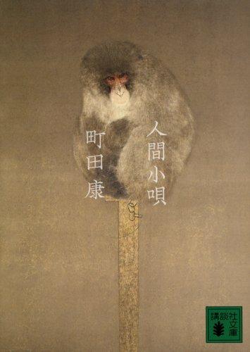 人間小唄 (講談社文庫)