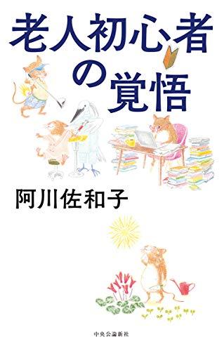 老人初心者の覚悟 (単行本)