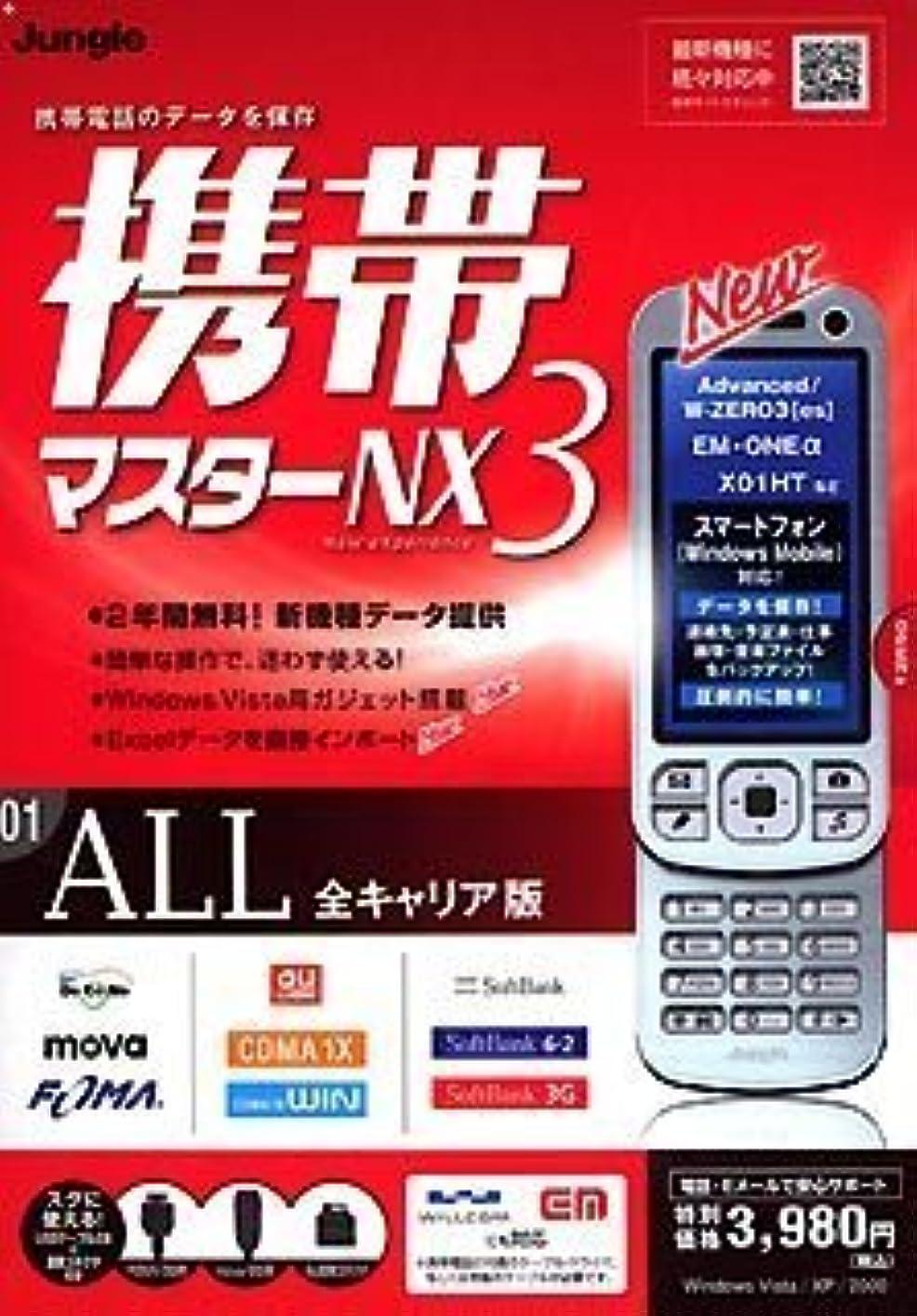 キャストコンプリート郵便携帯マスターNX3 ALL 全キャリア版