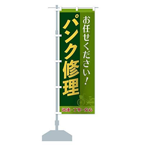 パンク修理 のぼり旗 サイズ選べます(ショート60x150cm 左チチ)