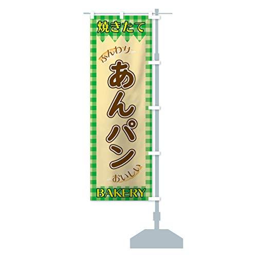 あんパン のぼり旗 サイズ選べます(ジャンボ90x270cm 右チチ)