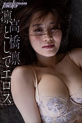 高橋凛 凛としてエロス 週刊ポストデジタル写真集