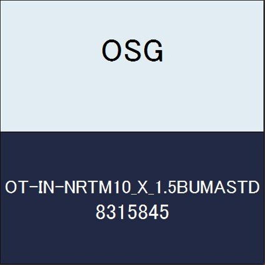 フィールドホイットニー滑り台OSG 超硬溝ナシタップ OT-IN-NRTM10_X_1.5BUMASTD 商品番号 8315845