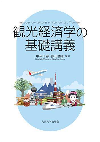観光経済学の基礎講義の詳細を見る