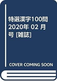 特選漢字100問 2020年 02 月号 [雑誌]