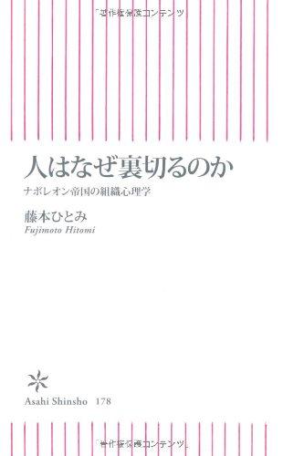 人はなぜ裏切るのか ナポレオン帝国の組織心理学 (朝日新書)