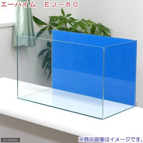 Leaf Corp バックスクリーン貼付済 エーハイム EJ-60 水槽 アクアブルー(60×30×36cm)(単体)
