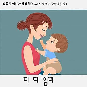 """작곡가 염경아 창작 동요 Vol. 2 엄마와 함께 듣는 동요 """"더 더 엄마"""""""