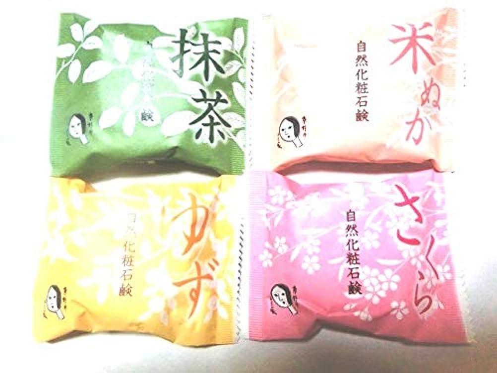 トラップ量で限界よーじや 自然化粧石鹸 50g (抹茶)