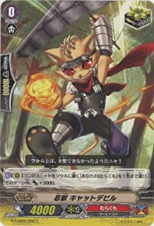 Cardfight!! Vanguard / Stealth Beast, Cat Devil (G-TCB02/052) / G Technical Booster 2: The GENIUS STRATEGY / A Japanese Single individual Card