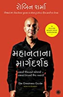 The Greatness Guide (Gujarati)