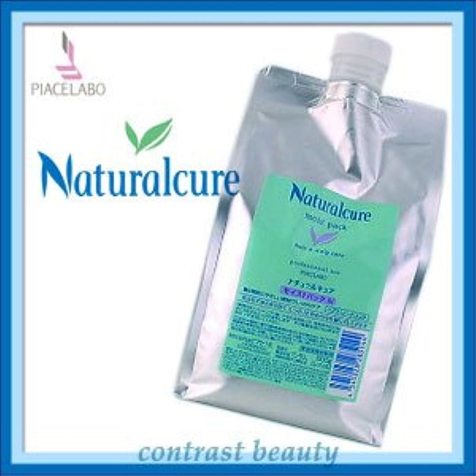 未接続乳剤風味【X2個セット】 ピアセラボ ナチュラルキュア モイストパック 1000g 詰替え用