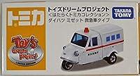 トミカ トイズドリームプロジェクト はたらくトミカコレクション ダイハツ ミゼット 救急車タイプ