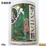 サンニン粉(月桃の粉末) 100g