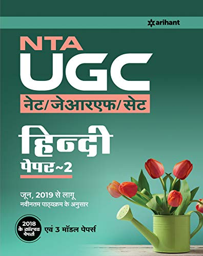 NTA UGC NET / JRF /SET Hindi Paper 2 2019
