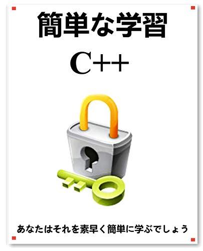 簡単な学習 C++: 初心者がC++をより速く、より速く学ぶために一歩一歩