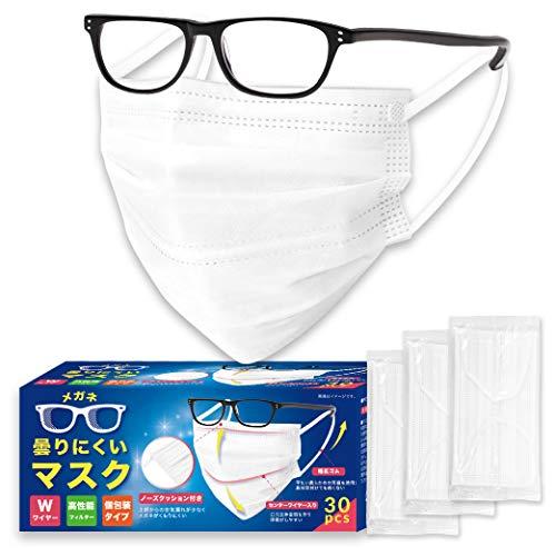 【Amazon限定ブランド】眼鏡が曇りにくいマスク 30枚入 超絶フィット 不織布 マスク Wワイヤー 立体構造 呼吸がしやすい 個包装 高性能フィルター 耳が痛くなりにくい ホワイト ふつうサイズ