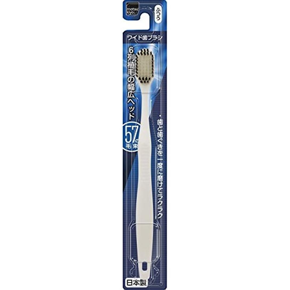 付属品摩擦価値のないmatsukiyo ワイド歯ブラシ ふつう