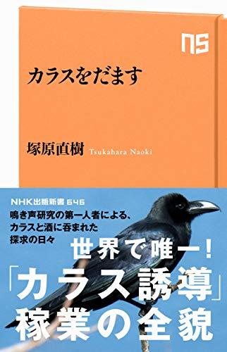 カラスをだます (NHK出版新書 646)の詳細を見る