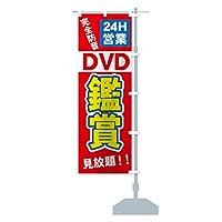 DVD鑑賞 のぼり旗 チチ選べます(レギュラー60x180cm 右チチ)