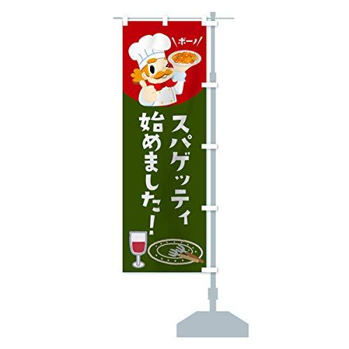 スパゲッティ始めました のぼり旗 サイズ選べます(スリム45x180cm 右チチ)