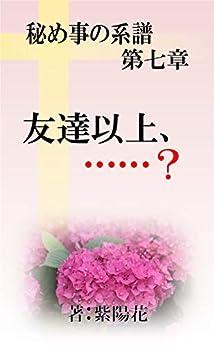 [紫陽花]の秘め事の系譜: 第七章 友達以上、……?