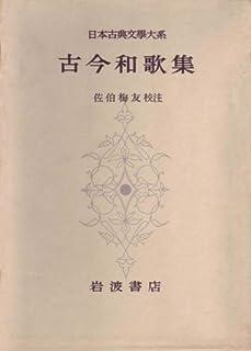 日本古典文学大系〈第8〉古今和歌集 (1958年)