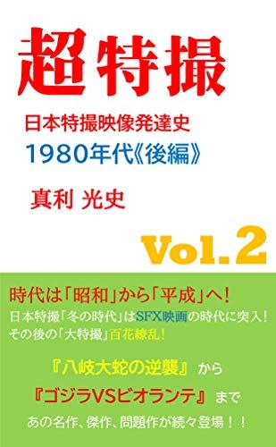 超特撮:日本特撮映像発達史 vol.2 1980年代後編