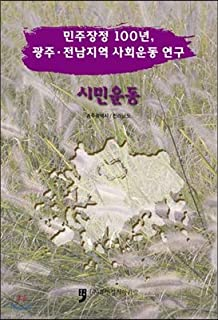 100 Years of Democracy, Gwangju, Jeonnam Community Movement Research Citizens Movement (Korean Edition)